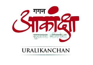 Akanksha at Uralikanchan